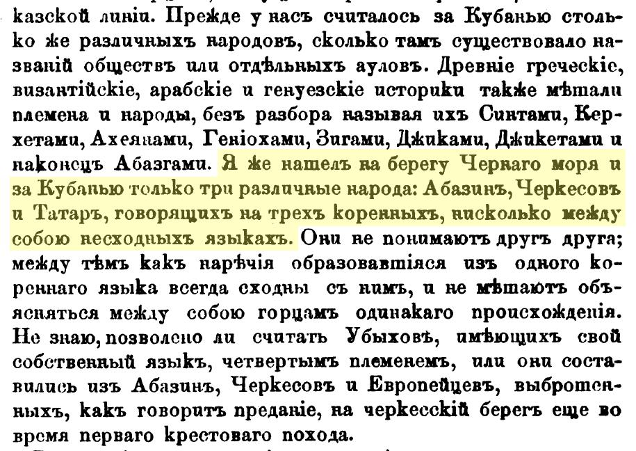 Татары в Сочи